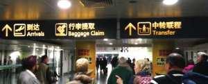 quanzhou terminal