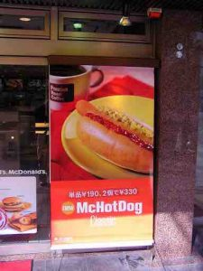Have you ever seen such a thing? McHotDogs!!